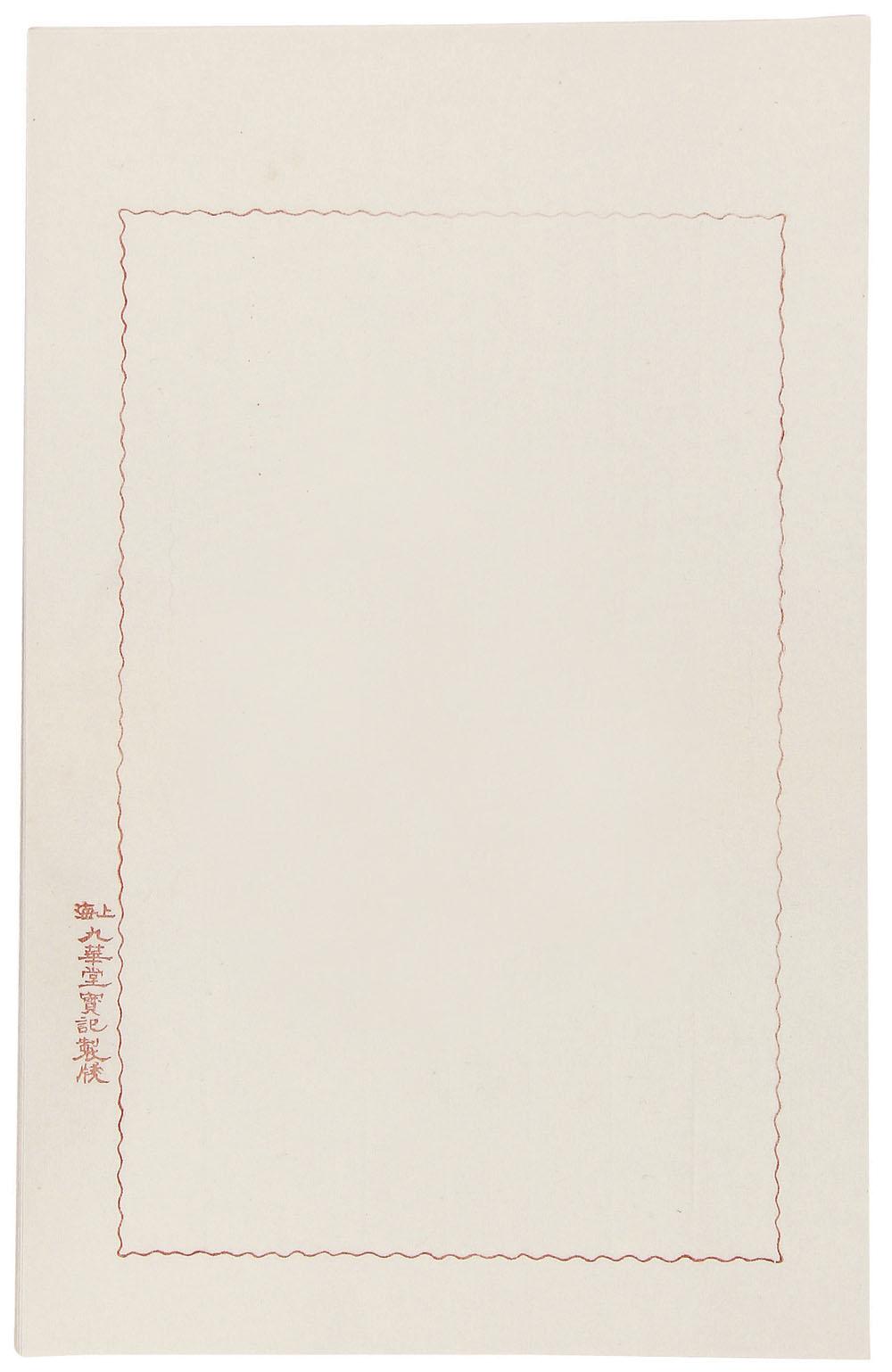 作 者: 年 代: 清末民国上海印製 数 量: 一沓 钤 印: 提 要: 此信笺纸品相极佳,印製精良。上海九华堂是民国时期知名店铺,开设于清光绪十三年,是一家以製作、经营纸笺、印泥、扇面、名人书画及木板水印为主的字画店,其製作的笺纸更是名家、学者所爱之物。 尺 寸: 27.